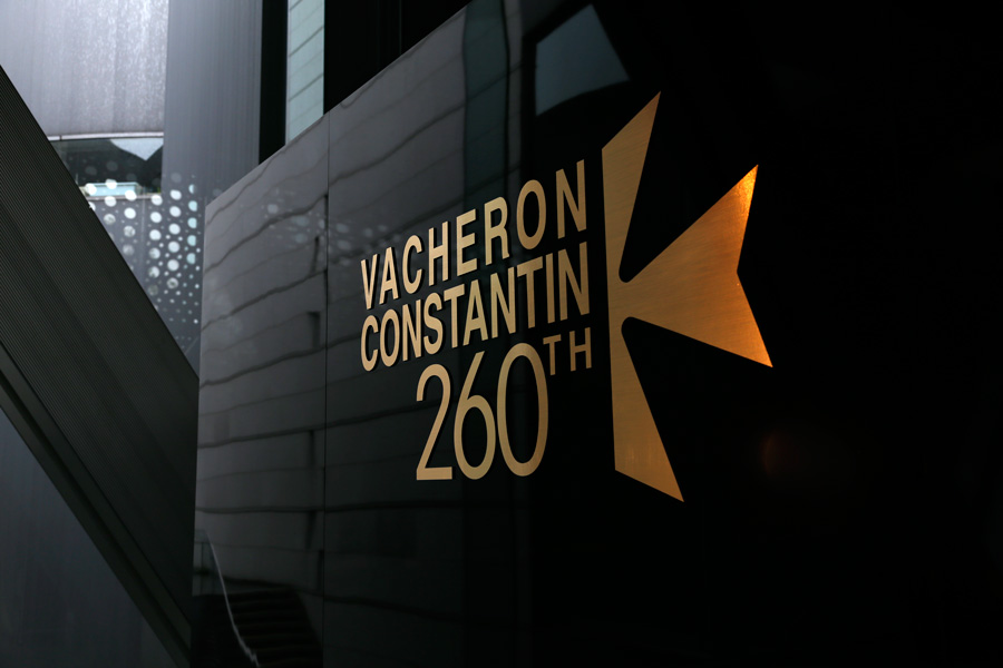Vacheron Constantin<br>Harmony Launch Event 2015